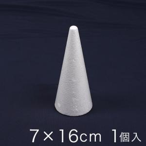 円すい型スチロール 7×16cm 1ヶ入り クラフト ハンドメイド タカギ繊維 パナミ スチロール スチボールの画像