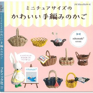 nikomaki*が生み出す、エコクラフトテープで作るミニチュアサイズのかごを紹介した本。  【 出...