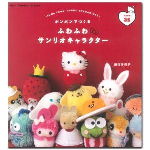 毛糸のボンボン手芸でかわいいサンリオキャラクターが作れる本。   【 出版社 】 日本ヴォーグ社 【...