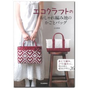 クラフト 図書 エコクラフトのおしゃれ編み地のかごとバッグ
