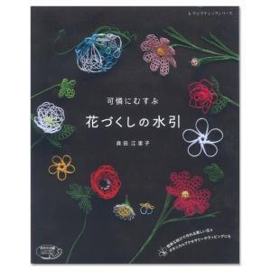 可憐にむすぶ 花づくしの水引|図書 本 書籍 クラフト