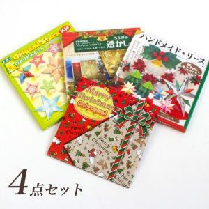 4種類のクリスマスおりがみセット | クラフト ペーパークラフト クリスマス デコレーション 星|期間限定SALE|