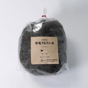 羊毛フルフィール ナチュラル 83 ブラック 40g | 羊毛フェルト フェルト羊毛 材料 用品 手芸 手作り ハンドメイド クラフト オリジナル フェルティング|shugale1