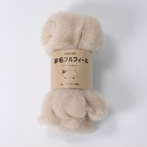 羊毛フルフィール ナチュラル 79 ライトベージュ 6g | 羊毛フェルト フェルト羊毛 材料 用品 手芸 手作り ハンドメイド クラフト オリジナル フェルティング|shugale1