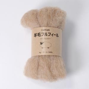羊毛フルフィール ナチュラル 80 ベージュ 6g | 羊毛フェルト フェルト羊毛 材料 用品 手芸 手作り ハンドメイド クラフト オリジナル フェルティング|shugale1