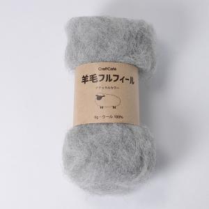 羊毛フルフィール ナチュラル 82 グレイ 6g | 羊毛フェルト フェルト羊毛 材料 用品 手芸 手作り ハンドメイド クラフト オリジナル フェルティング|shugale1