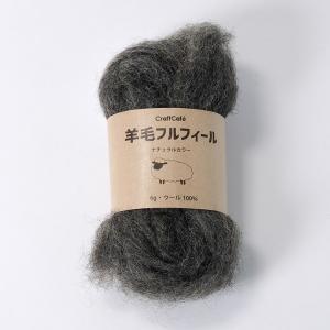 羊毛フルフィール ナチュラル 83 ブラック 6g | 羊毛フェルト フェルト羊毛 材料 用品 手芸 手作り ハンドメイド クラフト オリジナル フェルティング|shugale1