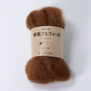 羊毛フルフィール ナチュラル 85 ブラウン 6g | 羊毛フェルト フェルト羊毛 材料 用品 手芸 手作り ハンドメイド クラフト オリジナル フェルティング|shugale1