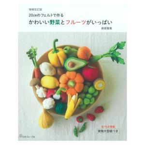 既刊『かわいい野菜とフルーツがいっぱい』に、2014年出版の『たのしい野菜とフルーツがいっぱい』から...