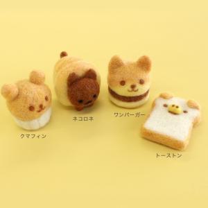 Chiku Chikuさんデザイン 羊毛でつくるどうぶつパンキット 全4種 | フェルト羊毛キット ...