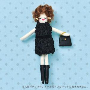 人形BODY 人形用ドレスキット ニット NB-23 ドレス材料セット | 人形 BODY ドレス セット NB23 ドレス材料 ツイード バッグチャーム 人形用資材