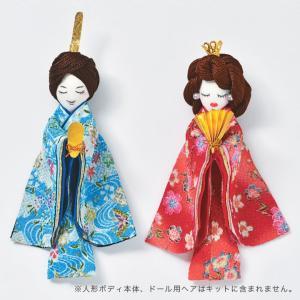 人形BODY 人形用ドレスキット おひなさま NB-26 ドレス材料セット | 人形 BODY お雛様セット NB26 ドレス材料 ツイード バッグチャーム 壁掛け 人形用資材