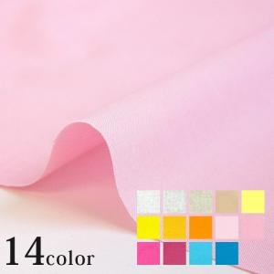 無地 シーチング AST1500 1(1m単位)|切売り 布 布地 生地 綿 コットン 綿100% 定番 無地 豊富なカラー トーカイ|shugale1