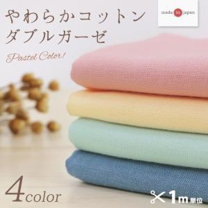 国産やわらかコットンダブルガーゼパステルカラー 日本製|1m単位の切売り 和ざらし 和晒 生地 布 布地 綿100% コットン Wガーゼ ゆめふわ|shugale1