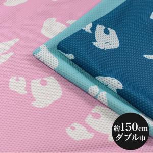 【 布幅(約) 】 150cm 【 素材 】 ナイロン55%、ポリエステル45%/特殊ニット 【 数...