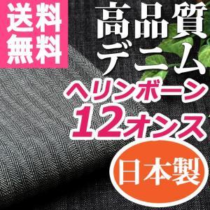 生地 デニム 日本製高品質デニム ヘリンボーン 12オンス |生地|デニム|12オンス|ジーンズ|国産|岡山|広島|コットン||shugale1