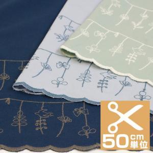 mOmen-t ボーダー刺繍 スワッグ 20シーチング (50cm単位)|切売り 生地 服地 綿100% コットン モーメント|shugale1