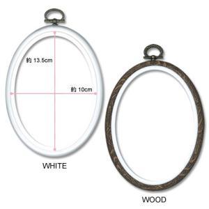 刺繍 刺しゅう額 DMC フレーム 楕円形 13.5×10cm MV0033/135 shugale1