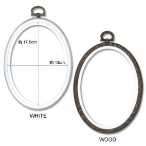 刺繍 刺しゅう額 DMC フレーム 楕円形 17.5×13cm MV0033/175 shugale1