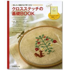 刺繍 図書 クロスステッチの基礎BOOK