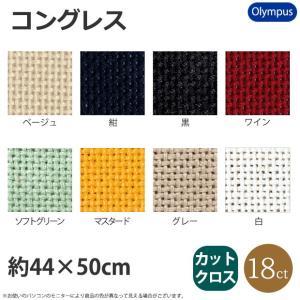 刺繍 刺しゅう布 オリムパス No.1100 コングレス カットクロス 44×50cm