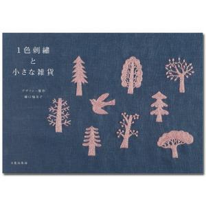 刺繍 図書 刺しゅう本 1色刺繍と小さな雑貨