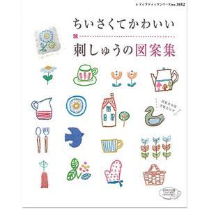 刺繍 図書 刺しゅう本 ちいさくてかわいい刺しゅうの図案集