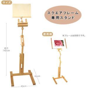 刺繍 刺しゅう枠 DMC スクエアフレーム専用スタンド|shugale1