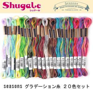 人気のSeasonsグラデーション糸20本をセットにしました。 色が変わるピッチに長短があり、変化に...
