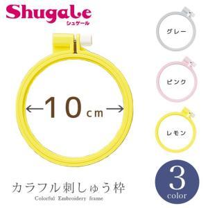刺繍 刺しゅう用具・用品 クロバーカラフル刺しゅう枠 10cm|shugale1