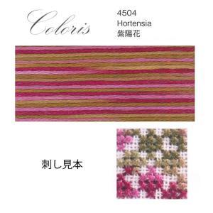 Coloris(コロリ)は、4色がひとつの糸に繋がったマルチカラーの25番刺しゅう糸。 ただシンプル...