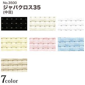 刺繍 刺しゅう布 COSMO(ルシアン) クロスステッチ布 ジャバクロス中目 35×43cm