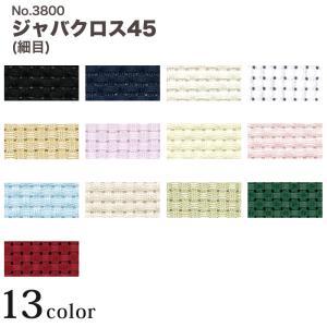 刺繍 刺しゅう布 COSMO(ルシアン) クロスステッチ布 ジャバクロス細目 35×43cm