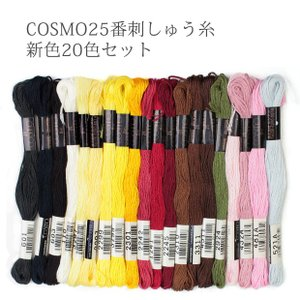 2017年の COSMO25番刺しゅう糸newcolor20色セットです。 色あせ、色落ちしにくいシ...