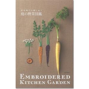刺繍 図書 刺繍本 青木和子の刺しゅう 庭の野菜図鑑
