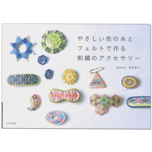 刺繍 図書 刺繍本 やさしい色の糸とフェルトで作る刺繍のアクセサリー