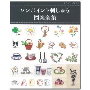 かわいいワンポイント刺しゅうを集めた1冊。  【 出版社 】 ブティック社 【 ページ数 】 160...