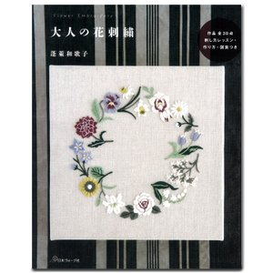 大人の花刺繍 | ステッチ フラワー サンプラー 刺し方 レ...