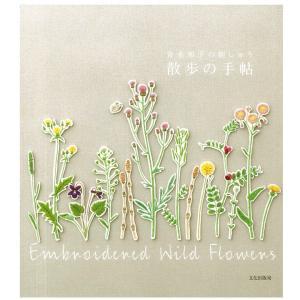 青木和子の刺しゅう 散歩の手帖 | 図書 本 刺繍 散歩 野の花 季節の花 青木和子 刺しゅう