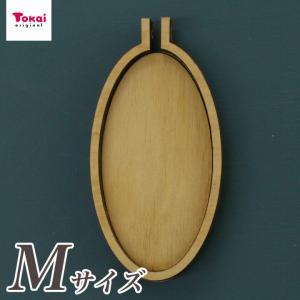 刺繍 刺しゅう枠型 プチフレーム 楕円 縦 M   トーカイ shugale1