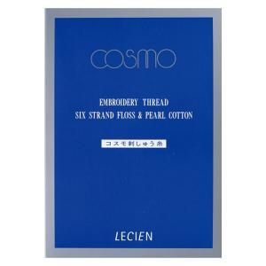 COSMO(コスモ)の実物刺しゅう糸の見本帳です。  色系統別表示で見やすいCOSMO刺しゅう糸見本...