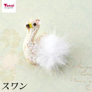ファー動物刺繍ブローチキット 白鳥 BV00144 | 白鳥のブローチ ファー付き スワン ビーズ刺しゅう キット 刺繍キット 手芸|shugale1