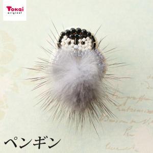 ファー動物刺繍ブローチキット ペンギン BV00147 | ぺんぎんのブローチ ファー付き ペンギン ビーズ刺しゅう キット 刺繍キット|shugale1