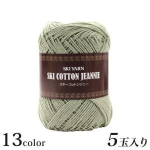 スキー コットンジニー 5玉入|元廣 スキー毛糸 お買い得糸 日本製|期間限定SALE||shugale1