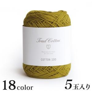 トラッドコットン<コットン100> 5玉入|横田 お買い得糸 サマーヤーン 日本製|shugale1