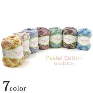 ウイスター パステルコットン<グラデーション>|毛糸 編み物 ハンドメイド 手芸 トーカイ|期間限定SALE||shugale1