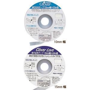 生地 ソーイング副資材・用品 接着芯 クロバー伸び止めテープ 白|shugale1