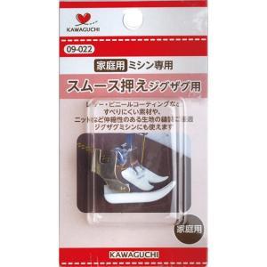 ミシン 部品・用品 スムース押え ジグザグ用 家庭用 HA 09-022|shugale1