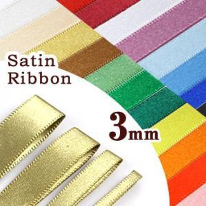 生地 ソーイング副資材・用品 リボン サテンリボン 3mm SIC-121|shugale1