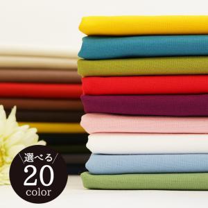 11号帆布 無地 ベーシックカラー 20色|生地 コットン バッグを作る布 リュックサック トートバ...